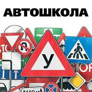 Автошколы Елово