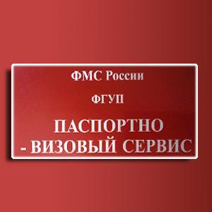 Паспортно-визовые службы Елово