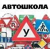 Автошколы в Елово