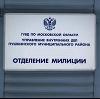 Отделения полиции в Елово