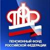 Пенсионные фонды в Елово