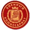Военкоматы, комиссариаты в Елово